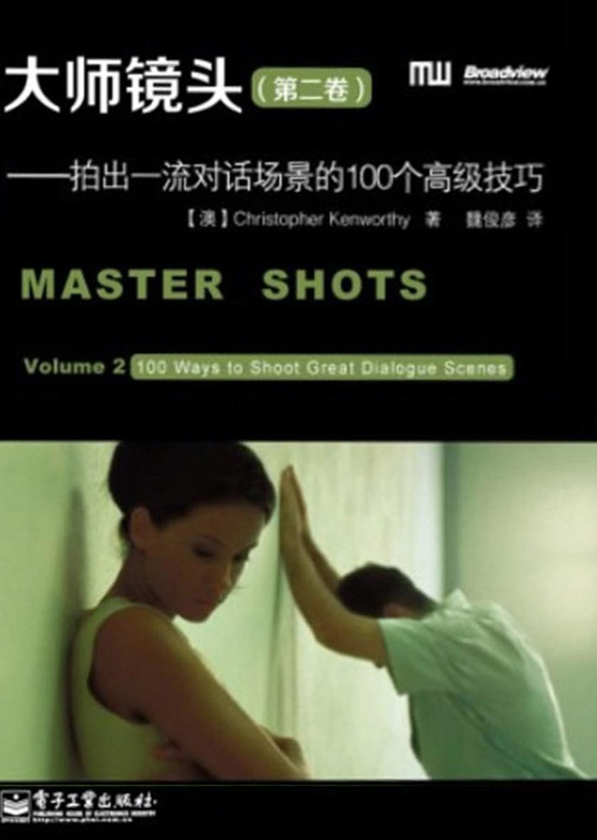 大师镜头(第二卷):拍出一流对话场景的100个高级技巧