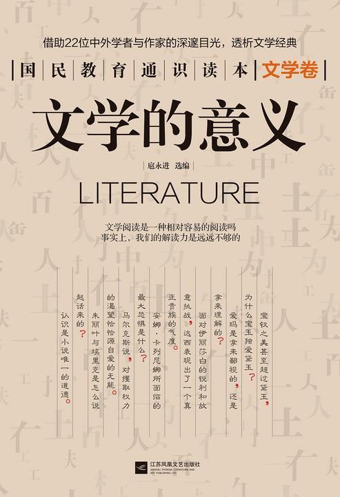 文学的意义