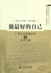 做最好的自己:广州大学附属中学的办学之路