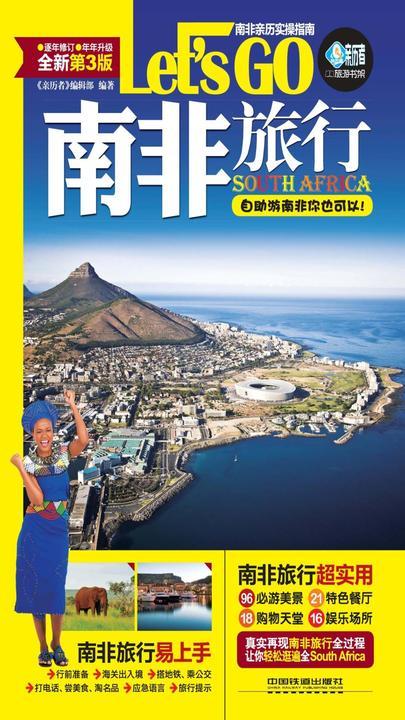 南非旅行Let's Go(第3版)