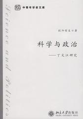 科学与政治——丁文江研究(仅适用PC阅读)
