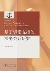 基于诉讼支持的法务会计研究