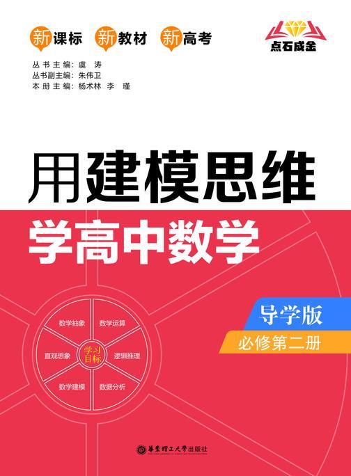 点石成金:用建模思维学高中数学(导学版)(必修第二册)