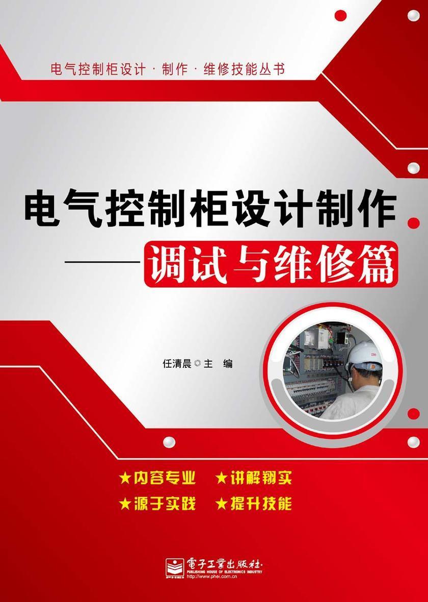 电气控制柜设计制作——调试与维修篇