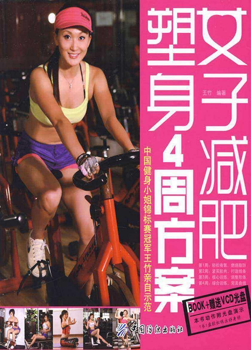 女子塑身减肥4周方案