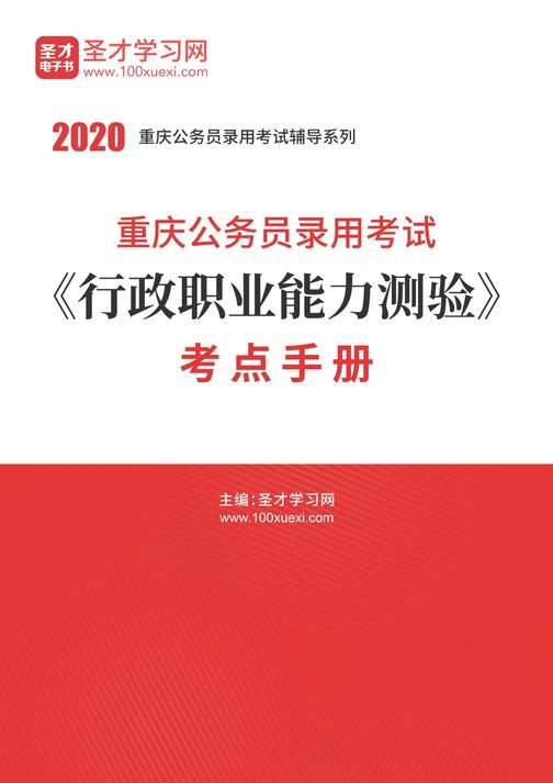 2020年重庆公务员录用考试《行政职业能力测验》考点手册