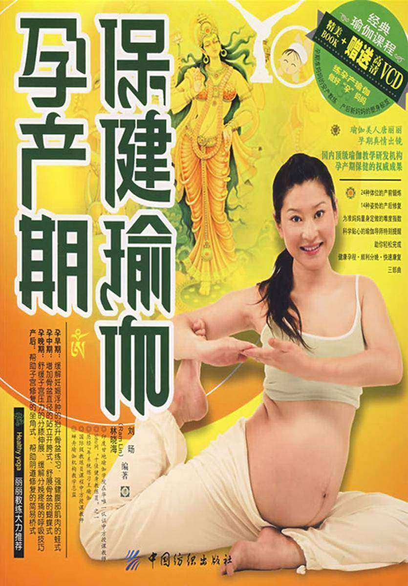 孕产期保健瑜伽