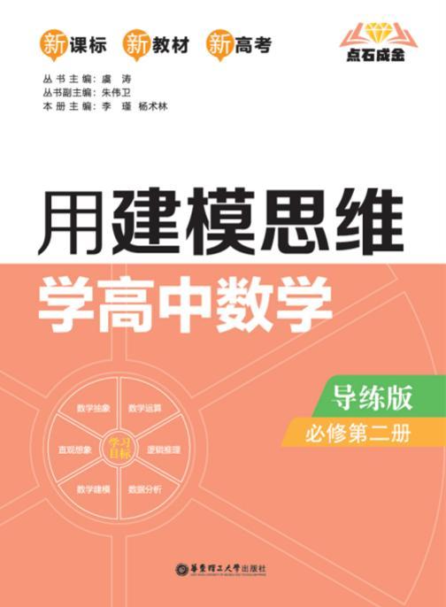 点石成金:用建模思维学高中数学(导练版)(必修第二册)