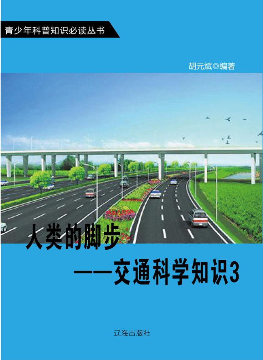 人类的脚步——交通科学知识3