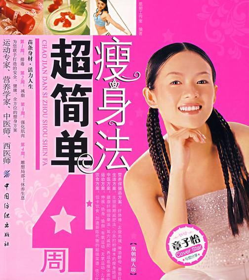 超简单4周瘦身法(2010版)