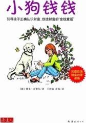 小狗钱钱(试读本)