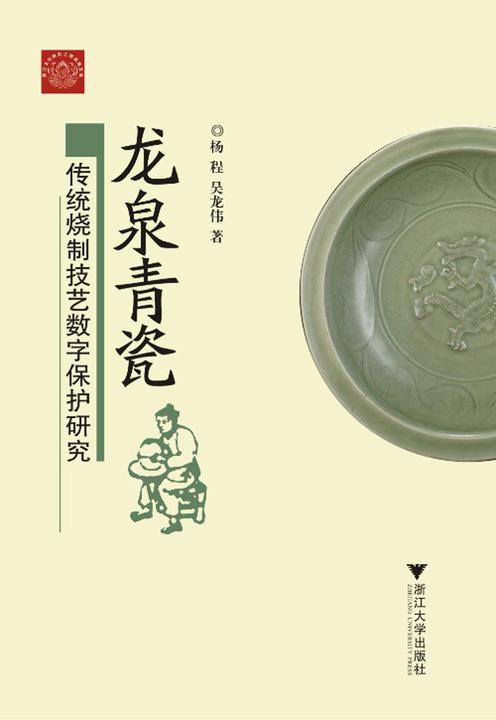 龙泉青瓷传统烧制技艺数字保护研究