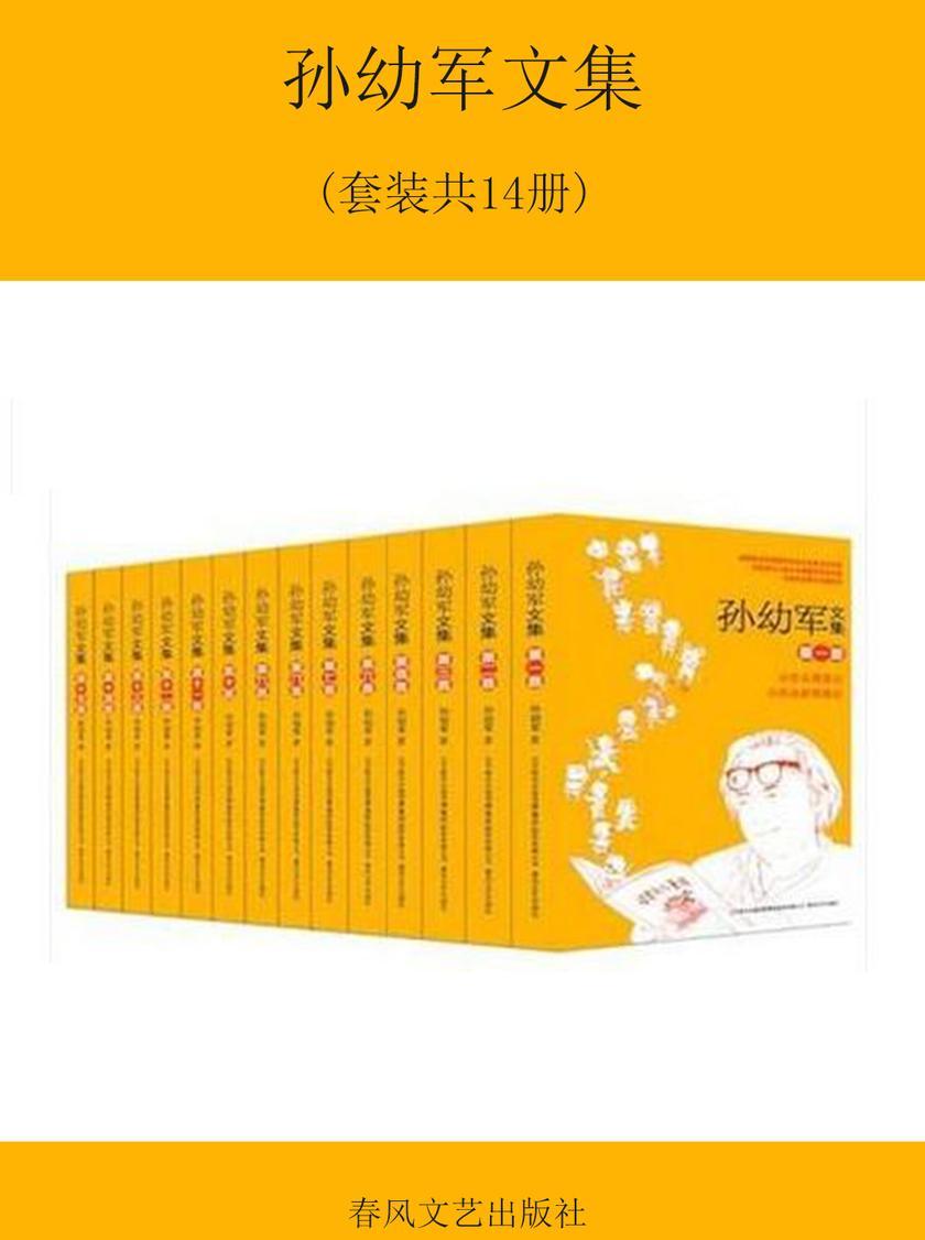 孙幼军文集(套装共14册)