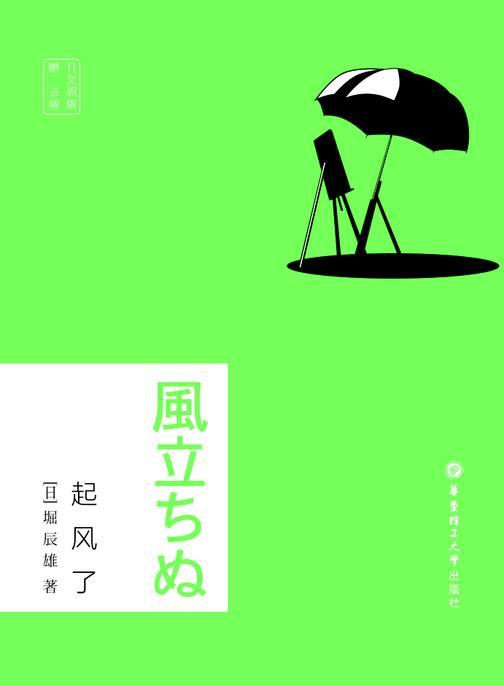 日文原版.起风了