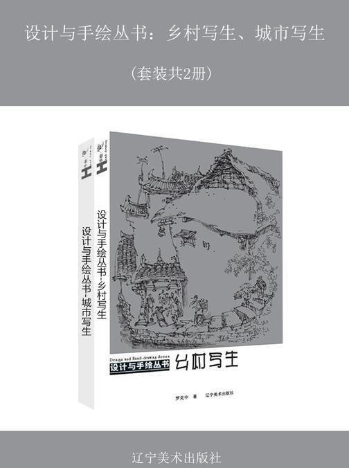 设计与手绘丛书:乡村写生、城市写生(套装共2册)