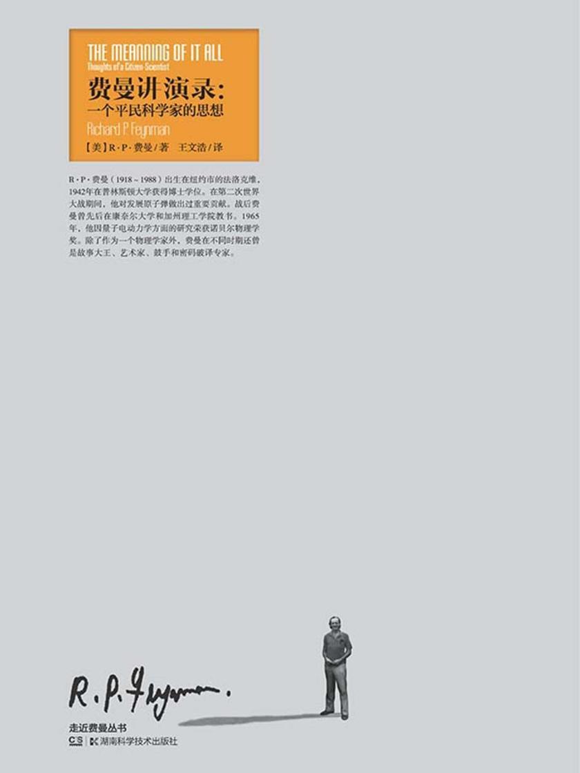费曼讲演录:一个平民科学家的思想