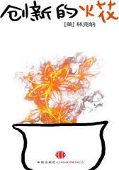 创新的火花(电子杂志)