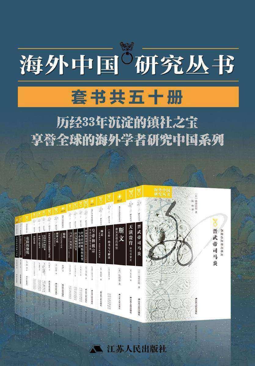 海外中国研究套书合集(50册)