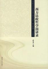 西方法政哲学演讲录(仅适用PC阅读)