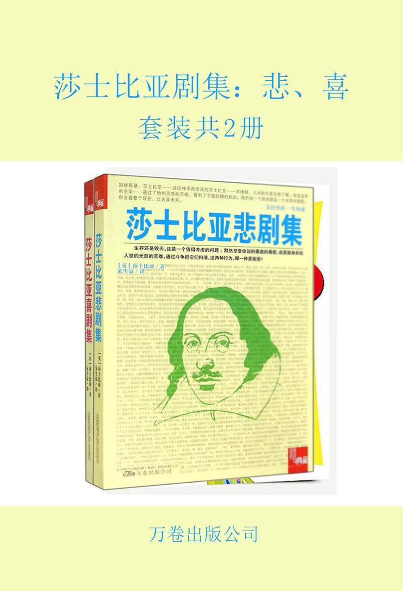 莎士比亚剧集:悲、喜(套装共2册)
