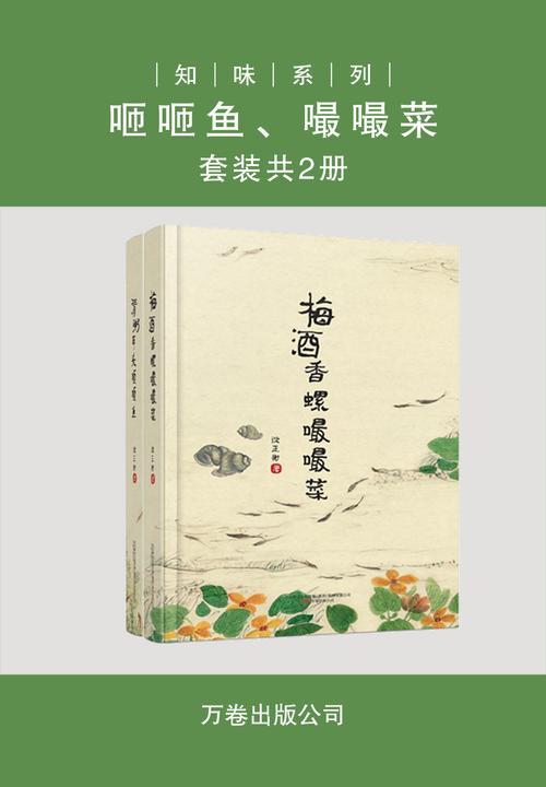 知味系列:咂咂鱼、嘬嘬菜(套装共2册)
