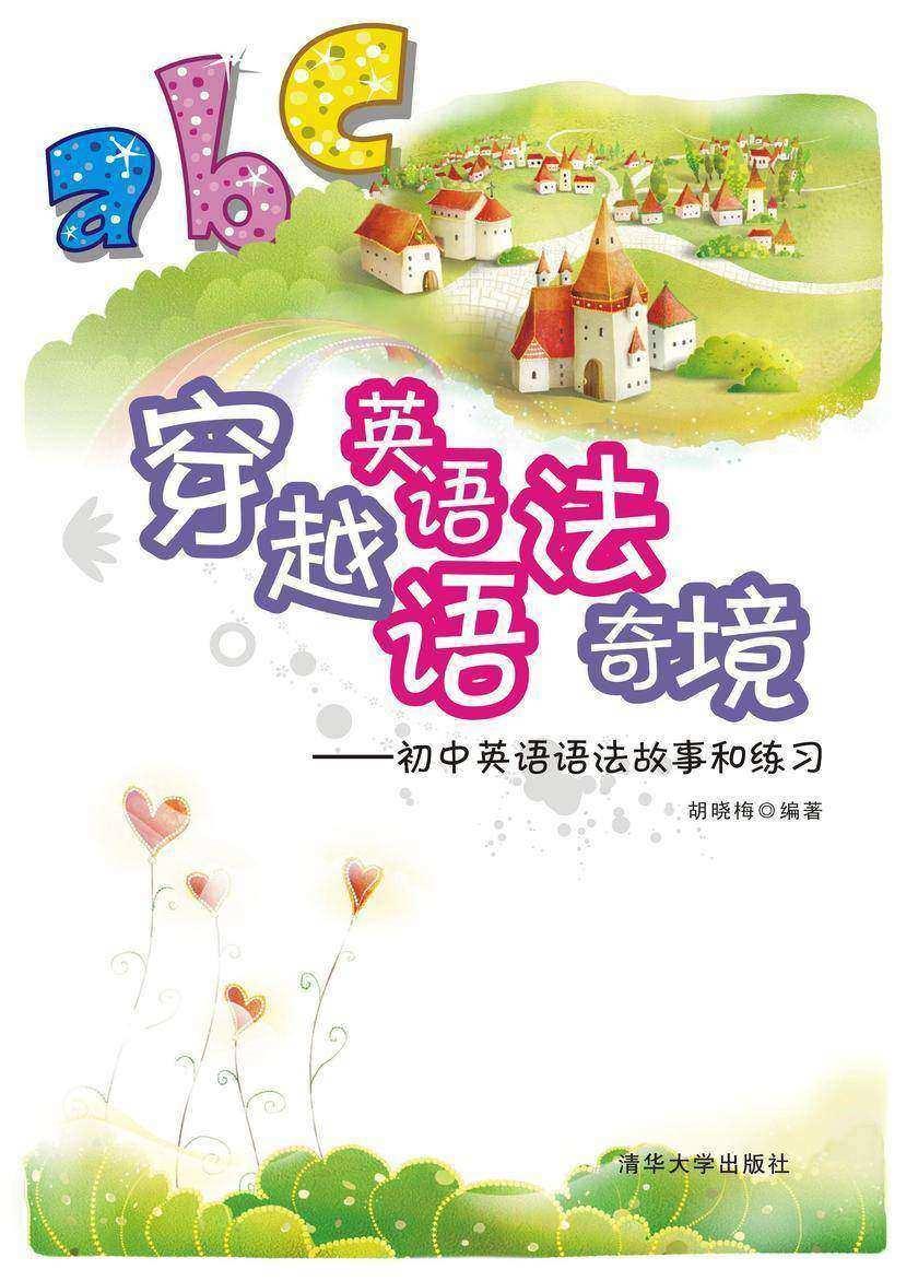 穿越英语语法奇境:初中英语语法故事和练习(仅适用PC阅读)
