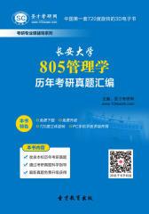 长安大学805管理学历年考研真题汇编