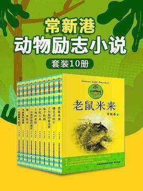 小布老虎丛书合集(套装共10册)