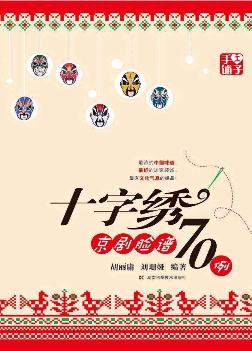 十字绣京剧脸谱70例