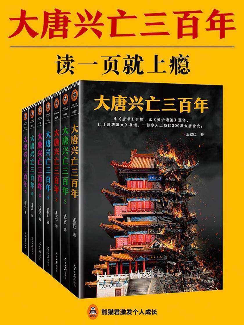 大唐兴亡三百年(套装全7册)