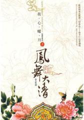 凤舞大清Ⅱ(试读本)