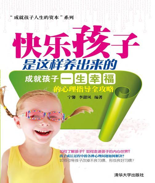 快乐孩子是这样养出来的——成就孩子一生幸福的心理指导全攻略