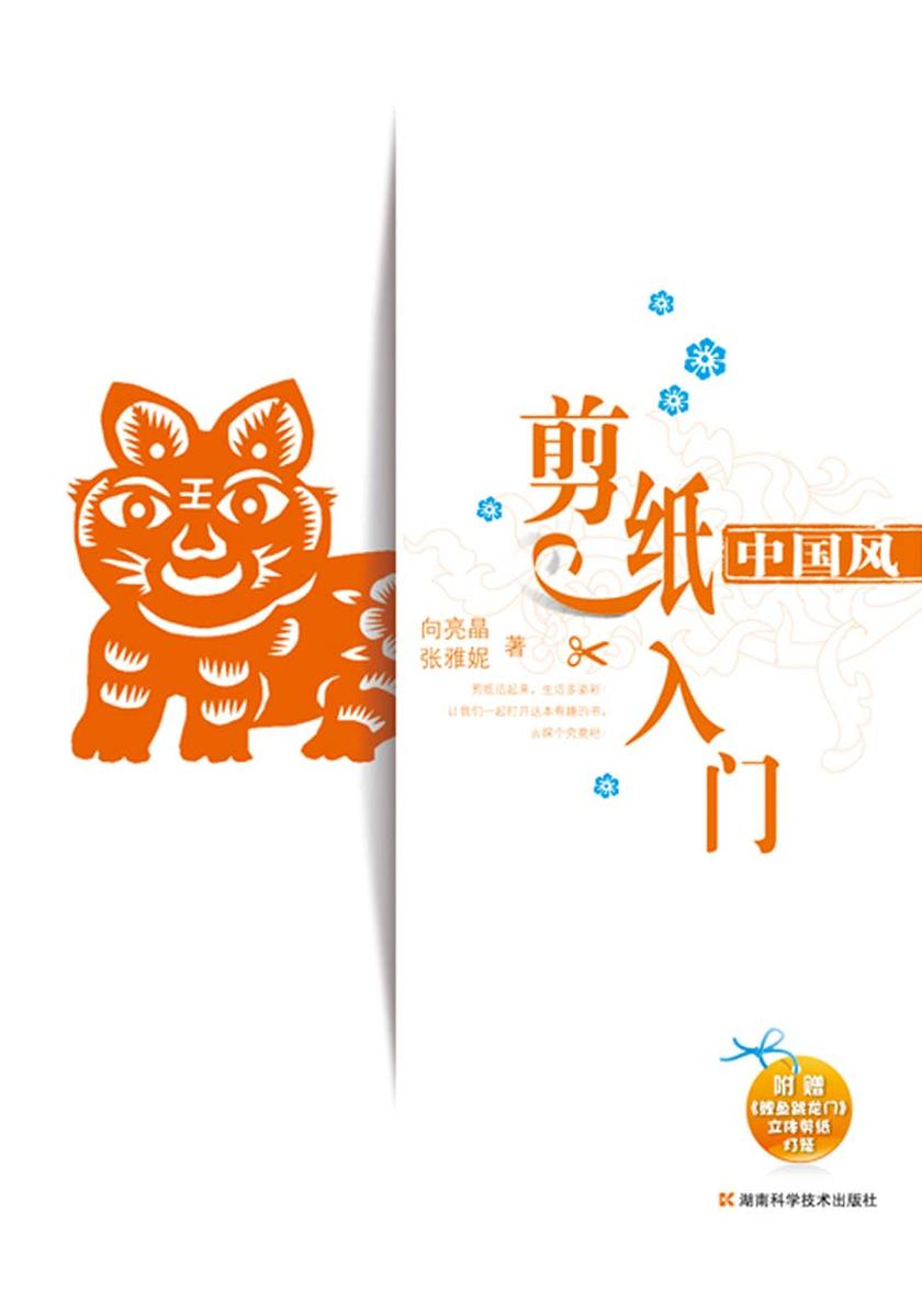 中国风·剪纸入门