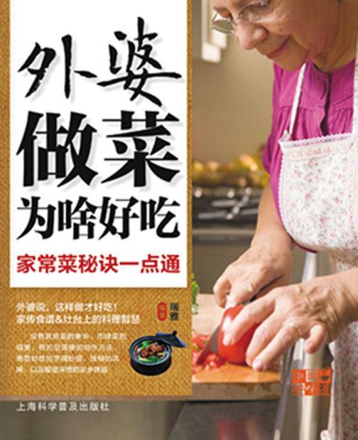 外婆做菜为啥好吃:家常菜秘诀一点通