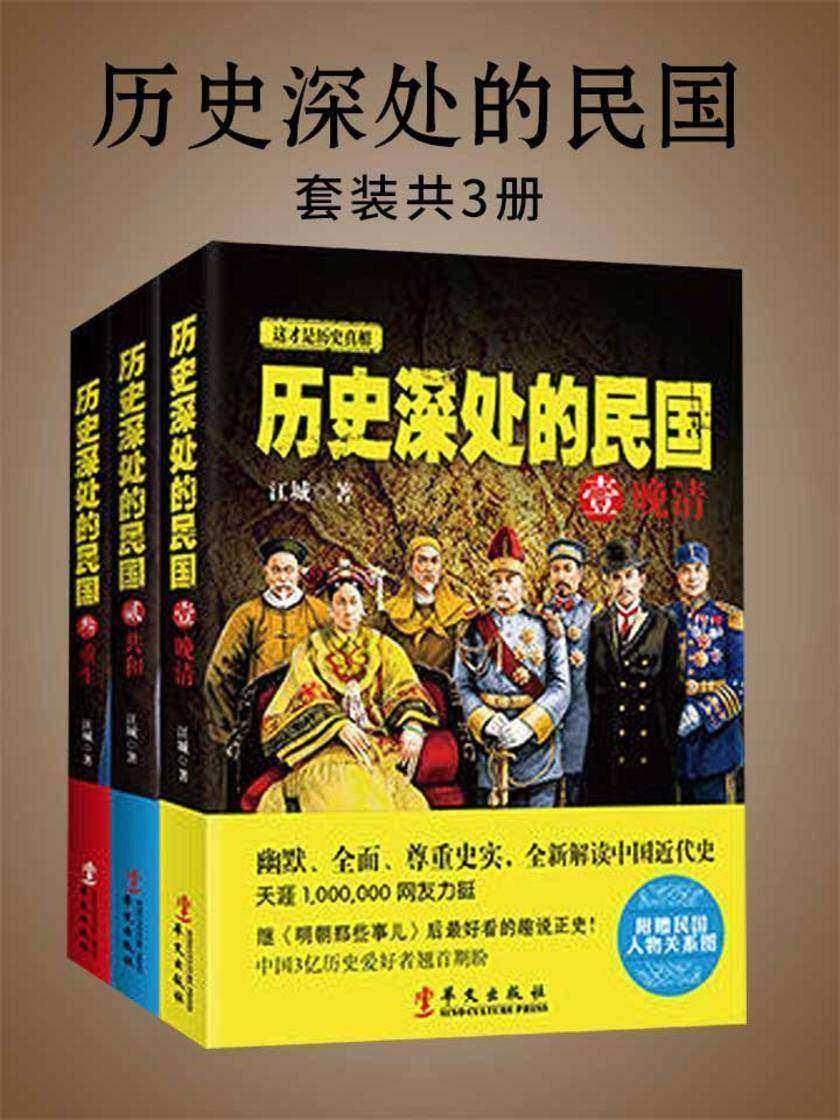 历史深处的民国(套装全3册) 晚清 共和 重生