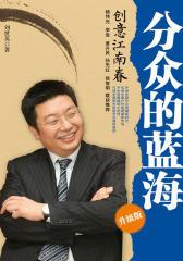 分众的蓝海:创意江南春