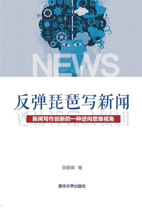 反弹琵琶写新闻——新闻写作创新的一种逆向思维视角