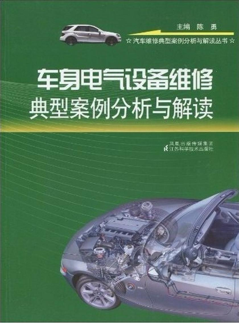 车身电气设备维修典型案例分析与解读(仅适用PC阅读)