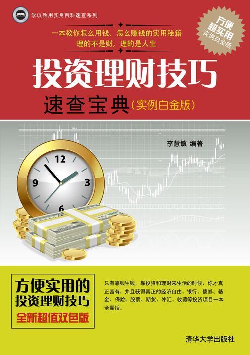 投资理财技巧速查宝典(实例白金版)