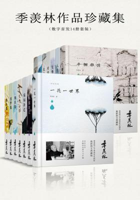 季羡林作品珍藏集(数字首发14册套装)