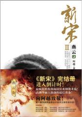 新宋III·燕云3(试读本)