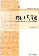 政府工具导论(仅适用PC阅读)