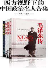 西方视野下的中国政治名人合集(共4册)