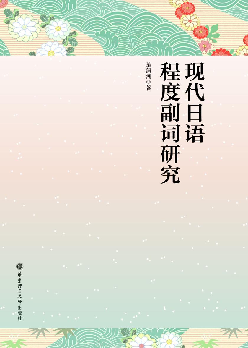 现代日语程度副词研究