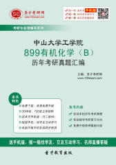 中山大学工学院899有机化学(B)历年考研真题汇编