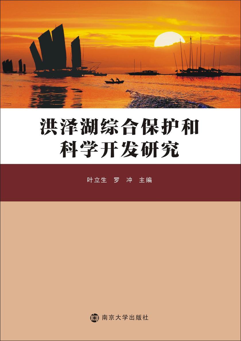 洪泽湖综合保护和科学开发研究