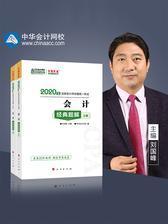 注册会计师2020考试教材辅导  中华会计网校 梦想成真 2020年注册会计师经典题解(上下册)-会计