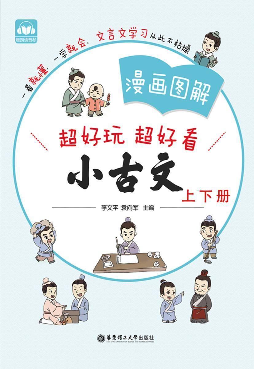 漫画图解——小古文(上册+下册)