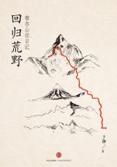 回归荒野——穆尔山径日记(电子杂志)