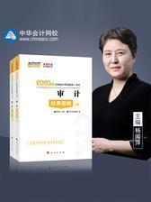 注册会计师2020考试教材辅导  中华会计网校 梦想成真 2020年注册会计师经典题解(上下册)-审计